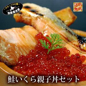 いくら イクラ 送料無料 北海道産天然『鮭イクラ親子セット』(いくら醤油漬け:210g/甘塩鮭切り身/お刺身サーモン/西京漬け)イクラ いくら 天然鮭 切身 北海道 献上鮭   ギフトセット