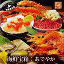 送料無料 プレミアム『海鮮宝箱:珠玉の膳』(漁師の鮮度を活かした特上5アイテム)本たらば蟹 エゾアワビ ボタンエビ…