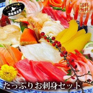 送料無料  ギフト『たっぷり山盛りお刺身セット』寿司ネタ120貫分以上が包丁要らずで楽しめる!極上本マグロや数の子はじめ、海鮮丼に欠かせない一品達が盛りだくさん!海鮮 魚  ギフト