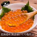 いくら 北海道産 《条件つき送料無料》『特選 イクラ 塩漬け 200g』無添加(北海道産天然鮭卵 100%:200gパック)塩…