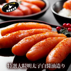 『特選白醤油 明太子 500g(北海道製造)』大粒めんたいこを特製白醤油出汁で漬け込み熟成、丁寧に並べた特級品です。 ギフト用 ご贈答用 メッセージカード お取り寄せグルメ 高級 冷凍