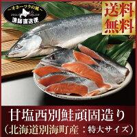 【送料無料〜鮭漁師が仕上げる伝統製法】『高級新巻鮭−西別鮭甘塩頑固造り』北海道別海町ニシベツ地区産(銀毛オス2.3-2.7kg前後)水揚げされた状態で3kg以上の大型秋鮭を使用、伝統の製法で造り上げた、至極の味を直送します。