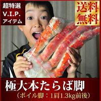『超特大ボイル本たらば蟹:1.3kg脚4本分』