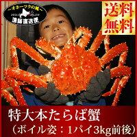 【送料無料】『特大姿本タラバ蟹:ボイル特大3kg前後』(水揚げ時4kg前後)【楽ギフ_のし】【お歳暮】【年越し】