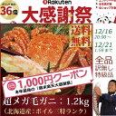 毛ガニ【送料無料:プレミアム市場】『超特大北海道産ボイル毛ガニ:1.2キロ〜サイズUP可能』(数量完全限定)けがに …