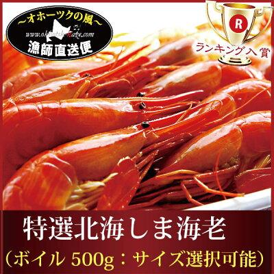 【送料無料〜忘れられない感動の甘み!】『特選北海シマエビ:2L500gパック』ぷりっぷりの甘みと濃厚なミソ!一度食べたら忘れられない感動の味わいをお届けいたします。