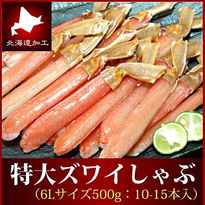 【カニの女王君臨!最大級の特級品】『超特選ズワイ蟹しゃぶしゃぶ1kg』(7-8Lポーション1kg:21-25本前後)ひと口で飲み込めない特大脚をたっぷりと贅沢に味わいつくす快感♪ずわいならではのフレッシュな甘み!楽天、いえ日本一のサイズと自