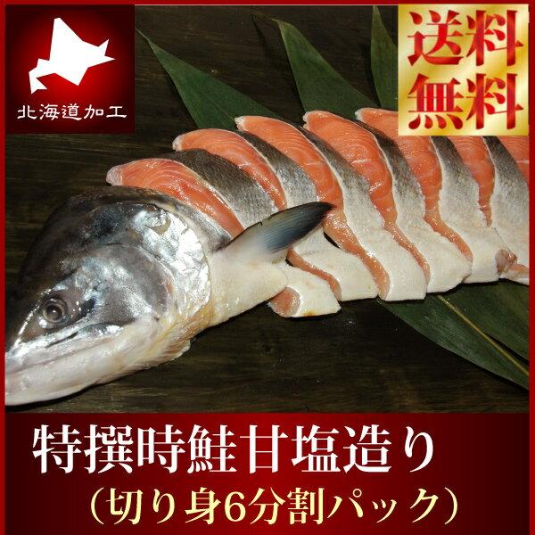 送料無料『特選時鮭甘塩造り(トキシラズ)6分割切身パック1尾分』(2-2.5kg前後)』甘口ときさけ ときしゃけ ときしらず 新巻鮭海鮮 魚