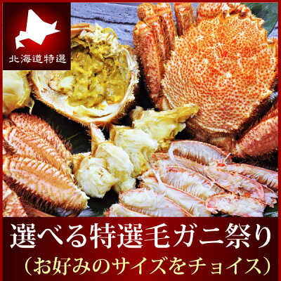 『北海道産浜茹で毛ガニ:硬蟹400g前後)』