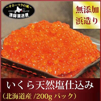 『特選イクラ天然塩仕込み』(北海道別海町産:200gパック)