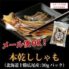 北海道 ししゃも『特選本乾シシャモ』(北海道産本ししゃも:乾物珍味:30gパック)そのままおつまみとして召し上がれます! ギフトメッセージカード  北海道物産展