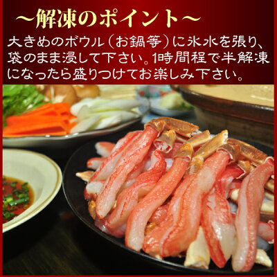 【送料無料】『特選ズワイ蟹しゃぶポーション1kg』(5-6Lサイズ500g(10-15本前後)×2:合計20-30本前後)