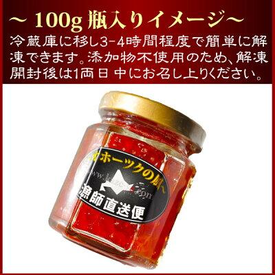 【今季新物】イクラ無添加いくら『特選イクラ昆布醤油造り:100g瓶入り』(北海道西別産献上鮭ブランド卵いくら100%使用/添加物不使用)醤油漬け