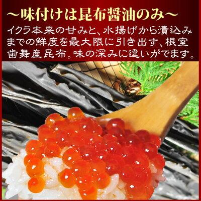 """『特選イクラ醤油漬け:100gパック』(北海道産鮭卵100%使用)""""鮭漁師の店""""の当店看板アイテム!水揚げ直後にいくらを取り出し、昆布醤油だけで丁寧に手造りしました。添加物に頼らない、素材本来の甘みをお楽しみください。"""