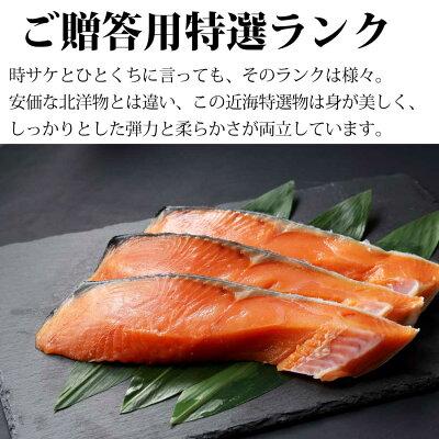 時鮭ときしらずトキシラズ北海道『特選時鮭甘塩造りトキシラズ6分割切身姿造り』送料無料甘口ときさけときしゃけ天然シロサケ天然鮭ギフトメッセージカード