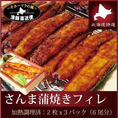 サンマ干物『さんま蒲焼き:半身フィレ8枚パック』(北海道釧路・根室産)*加熱調理済かばやき秋刀魚トロサンマ