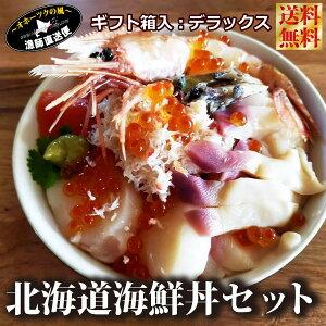 北海道 海鮮丼 送料無料 ギフト 『オホーツク海鮮丼セット:DXデラックス(6人前)』いくら!特大ほたて!特大ぼたんえび!特大たらば蟹!えぞあわび! ギフトセット お取り寄せグルメ【