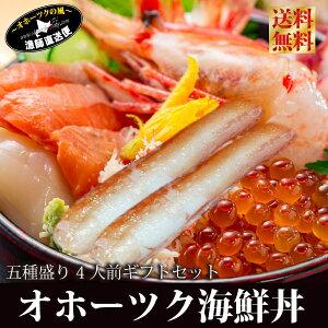 北海道 海鮮丼 刺し身 送料無料 ギフト 『オホーツク海鮮丼セット:B(4人前)』無添加いくら!特大ほたて!特大ぼたんえび!本ずわい蟹むき身脚!天然サーモン!極上海鮮丼が楽しめる