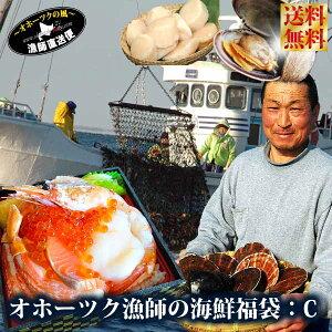 送料無料 北海道 海の幸 福袋『オホーツク漁師の海鮮福袋:Cセット』エビ!カニ!イクラ!ホタテ!北海道を代表する高級海産物を中心に浜手造りの味わいなど当店オンリーワンの味を8-10
