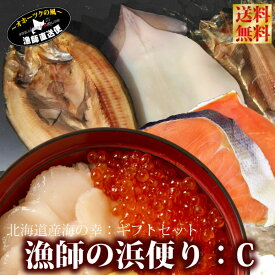 北海道産 送料無料 ギフト『北の漁師の浜便り:C』(北海道産魚介8種) 内祝い 贈答用 イクラ ホタテ いくら ほたて ギフトセット【#元気いただきますプロジェクト】