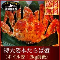 【送料無料】『特大姿本タラバ蟹:ボイル特大2kg前後』(水揚げ時2.6-2.8kg前後)【楽ギフ_のし】【お歳暮】【年越し】