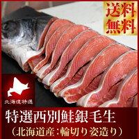 【送料無料】『極鮮西別鮭銀毛オス』(特大:3.0〜3.5kg/ハラ処理前4kgクラス)徳川将軍に献上された極上ブランド鮭を地元漁師みずから厳選・直送!
