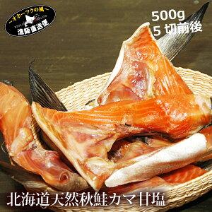 『秋鮭カマ甘塩:500gパック』(北海道別海町産天然鮭)西別鮭 しゃけ さけ かま 北海道物産展【#元気いただきますプロジェクト】