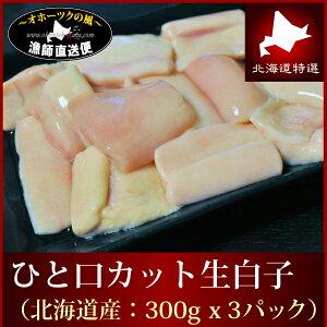 『生鮭白子 ひと口カット 300g入x3パック』 (北海道産 天然鮭 しらこ) 鮭 サケ さけ 白子 シラコ しらこ お取り寄せグルメ 高級 冷凍食品