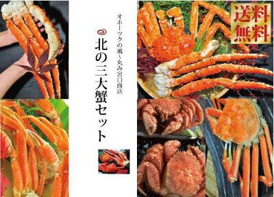 【送料無料】『オホーツク三大蟹セット:A』(特選本タラバ蟹脚/特選毛蟹2ハイ/姿本ズワイ蟹)