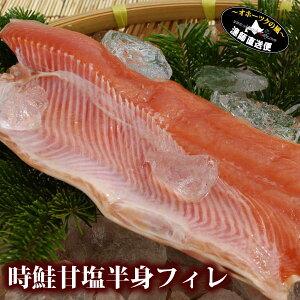 『時鮭 甘塩 半身フィレ』(ロシア産時鮭:800g〜1.2kg前後*サイズ選択可能)ときしらず トキシラズ 時シャケ バーベキュー BBQ お取り寄せグルメ 冷凍