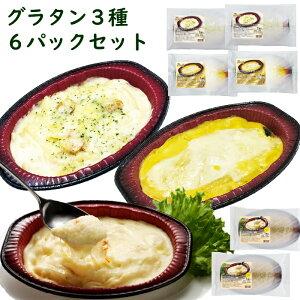 「グラタン3種・6パックセット」 グラタン 冷凍 お惣菜セット 詰め合わせ レンジ 冷凍食品 パック 美味しい グルメ 北海道 チーズ かに ほたて かぼちゃ グラタン おかずセット