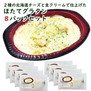 「2種の北海道産チーズと生クリームで仕上げた ほたてグラタン 8パックセット」 グラタン 冷凍 お惣菜セット 詰合わせ おかず レンジ 冷凍食品 パック 美味しい グルメ 北海道 チーズ ほた