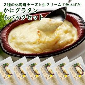 「2種の北海道産チーズと生クリームで仕上げたかにグラタン 6パックセット」 グラタン 冷凍 お惣菜セット 詰合わせ おかず レンジ 冷凍食品 パック 美味しい グルメ 北海道チーズ かにグラタン 本ずわい