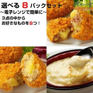 「選べる8パックセット」 コロッケ グラタン 冷凍 お惣菜 お弁当 おかず レンジ 冷凍食品 パック 美味しい グルメ きたあかり 和牛 さくら豚 北海道 チーズ かに ほたて かぼちゃ | 冷食 レン