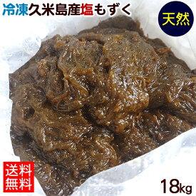 冷凍 久米島 天然塩もずく 18kg 【送料無料】 /沖縄産 塩蔵もずく 業務用 メーカー直送