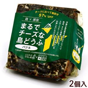 まるでチーズな島どうふ バジル 2個 (島豆腐の燻製)