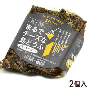 まるでチーズな島どうふ ブラックペッパー 2個 (島豆腐の燻製)