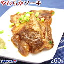 オキハム 沖縄やわらかソーキ 260g /豚肉軟骨ソーキ 沖縄そば