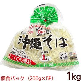 サン食品 沖縄そば 1kg(200g×5P) 個食パック