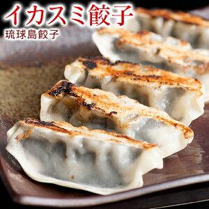 【七屋】琉球島餃子イカスミ(20g×20個入り)[冷凍]