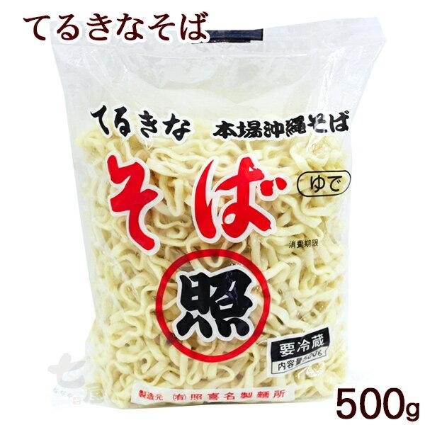 本場 沖縄そば 500g(てるきなそば) │照喜名製麺所 ゆで麺│