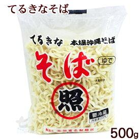 本場 沖縄そば てるきなそば(照喜名そば)500g /照喜名製麺所 ゆで麺