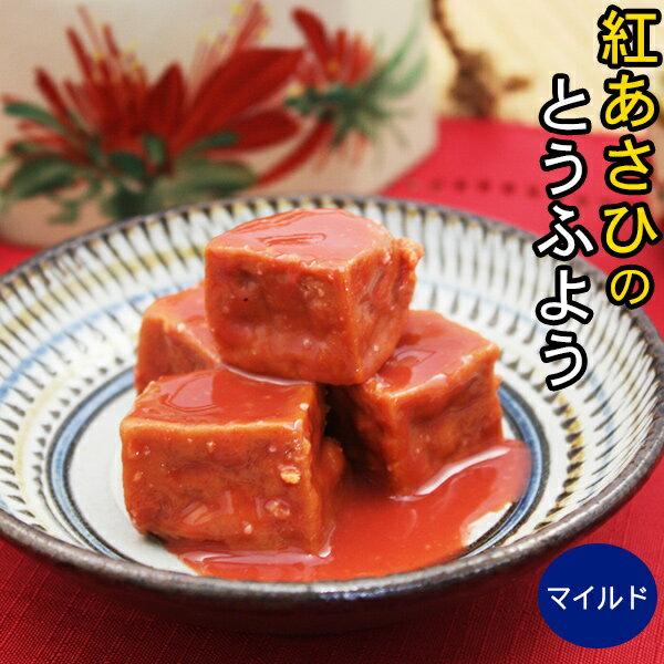 紅あさひの豆腐よう(マイルド)4粒