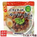 ルーロー飯の具 200g×4個 【ネコポス送料無料】 /オキハム 魯肉飯 台湾定番の味