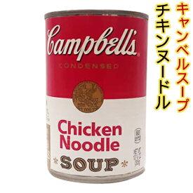 キャンベルスープ チキンヌードル 305g