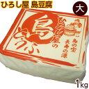 ひろし屋 島豆腐 1kg(一丁) │沖縄の豆腐│