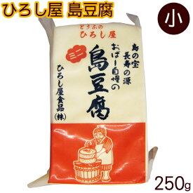 ひろし屋 島豆腐 250g(ミニ) │沖縄の豆腐│