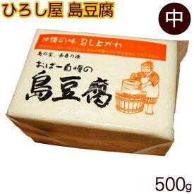 ひろし屋 島豆腐 500g(半丁) /沖縄の豆腐 沖縄県