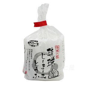 琉球じーまーみとうふ 63g×3P │沖縄お土産 ジーマミー豆腐 ジーマーミ豆腐 常温OK│