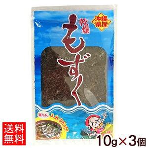 比嘉製茶 乾燥もずく 10g×3個 【ネコポス送料無料】